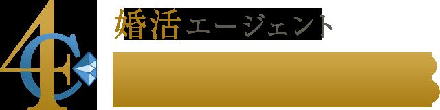 埼玉県さいたま市の結婚相談所・婚活なら4C CLUB(フォーシークラブ)